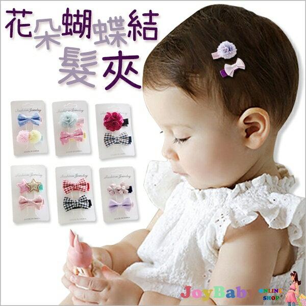 兒童髮夾花朵蝴蝶結嬰兒寶寶髮飾劉海夾JoyBaby