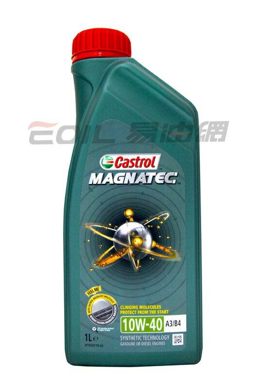 Castrol Magnatec 10W40 合成機油 #23115