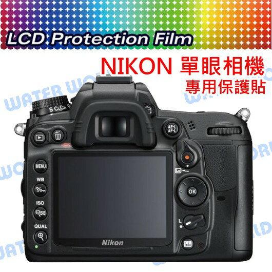 【中壢NOVA-水世界】Nikon D3200 D3100 D3300 D3400 D7000 螢幕保護貼 靜電抗刮