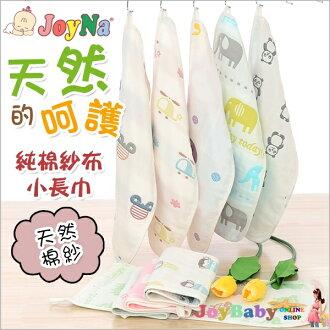 手帕 紗布巾 洗澡巾 洗臉巾-JoyNa四層紗布長方巾-JoyBaby