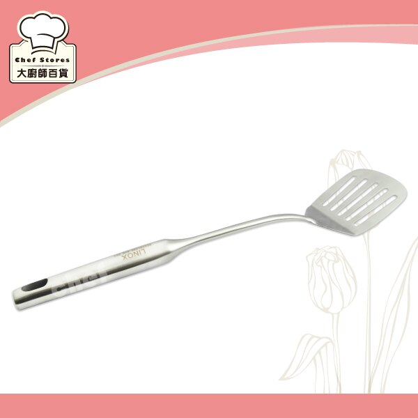 LINOX維也納平煎匙304不鏽鋼平底鍋煎匙29cm中空斷熱手把~大廚師 ~  好康折扣