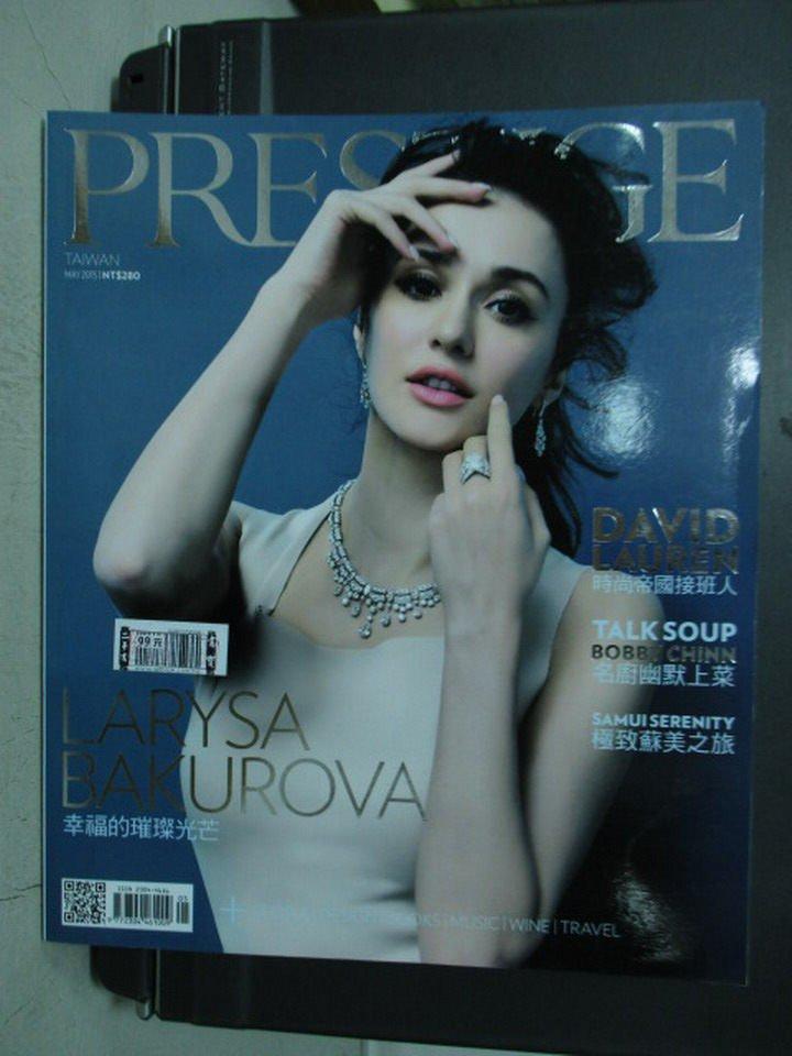 【書寶二手書T2/雜誌期刊_XBZ】Prestige Taiwan_Larysa Bakurova_2015/5