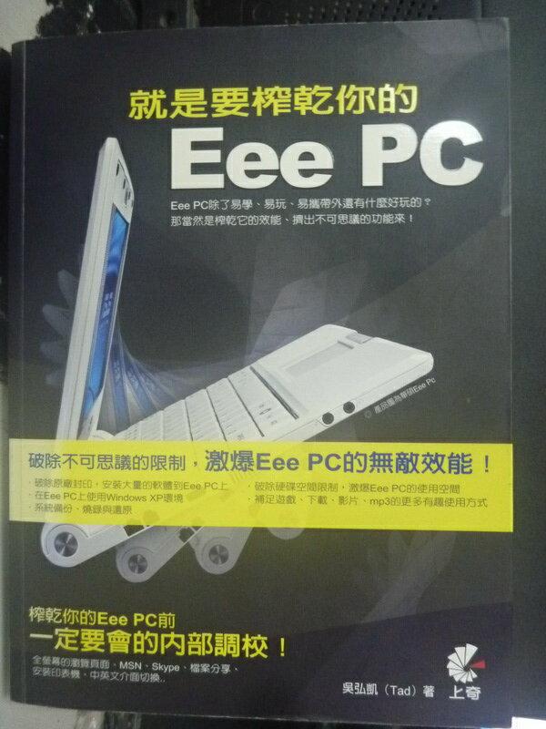 【書寶二手書T3/電腦_ZEE】就是要榨乾你的Eee PC_吳弘凱_附光碟