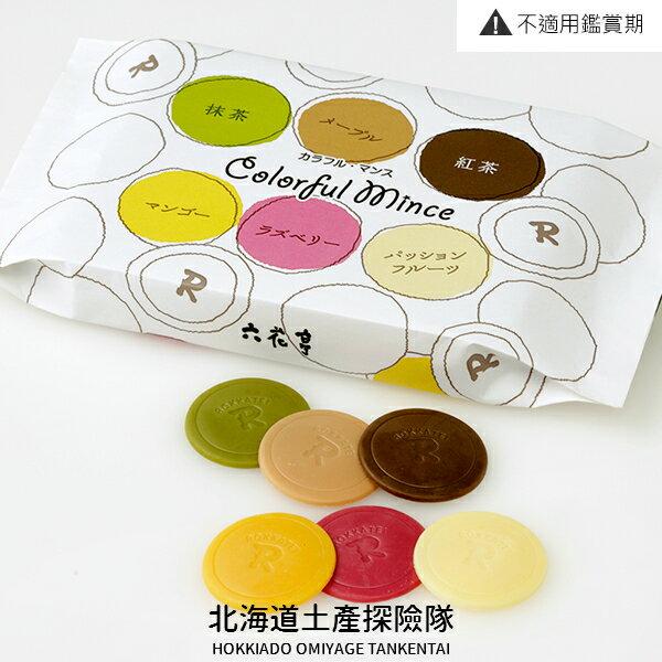 【國際冷藏】「日本直送美食」[六花亭] 繽紛薄片巧克力 18片 ~ 北海道土產探險隊~ 1