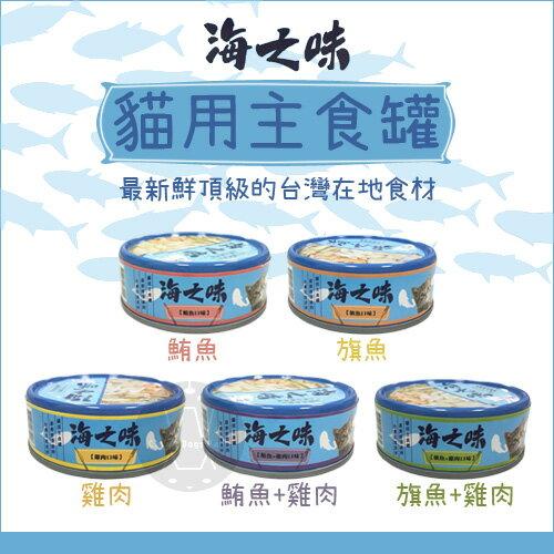 海之味[主食貓罐,5種,85g]單罐