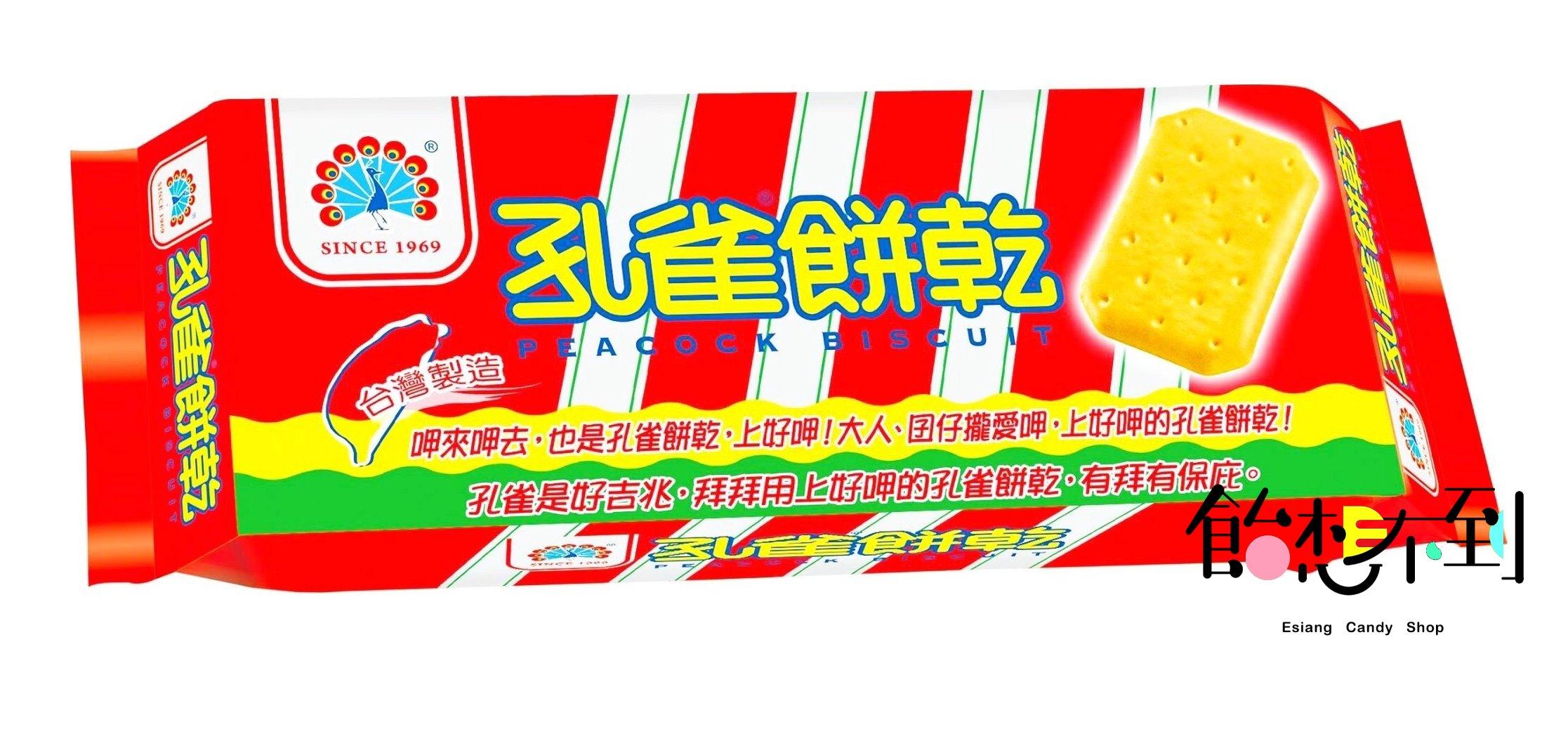 〚乖乖〛孔雀餅乾135g - 原味