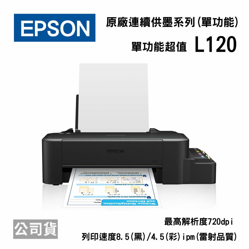 <br/><br/>  EPSON L120 單功能超值連續供墨印表機<br/><br/>