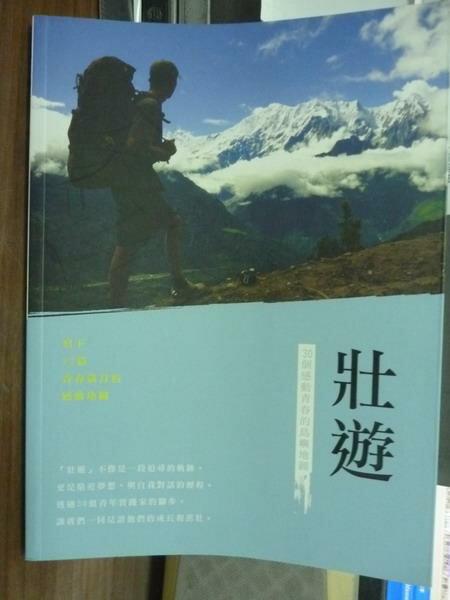 【書寶二手書T2/旅遊_QLH】壯遊:30個感動青春的島嶼地圖_王珮瑜