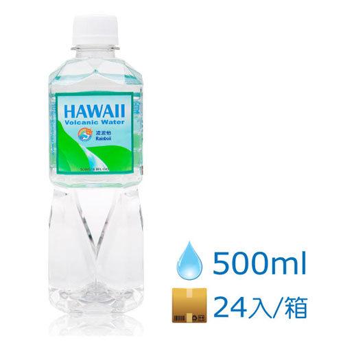 【凌波怡】夏威夷火山熔岩水 (500ml/24入一箱)