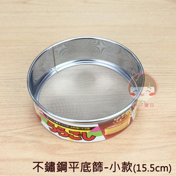 【日本MINEXMETAL】不鏽鋼平底篩15.5cm(小)~五款尺寸可選擇‧日本製✿桃子寶貝✿
