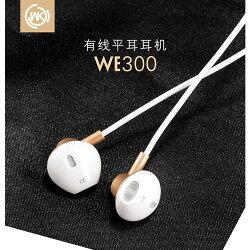 REMAX (WK) WE300平耳耳機 / 耳麥 智能降噪 時尚金屬 配戴舒適 平耳式線控耳機 [正版公司貨]-預購