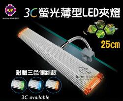 [第一佳 水族寵物] 台灣雅柏UP [25cm-全白燈] 彩色3C螢光薄型蛇管LED夾燈 免運