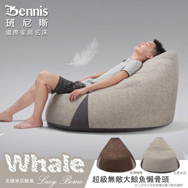 超級無敵-大鯨魚懶骨頭成人沙發椅沙發床布沙發懶人椅懶人沙發豆袋沙發