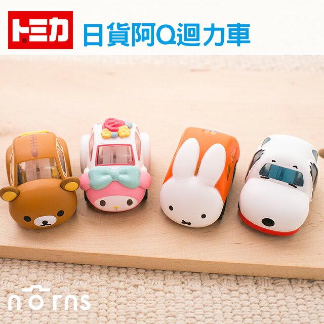 NORNS 【日貨阿Q迴力車】日本 TAKARA TOMY Melody 拉拉熊 Snoopy Miffy兔