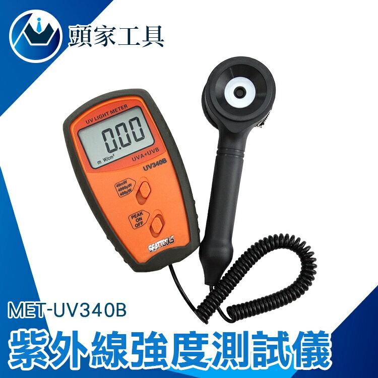 『頭家工具』紫外線強度計 紫外線強度測試儀器 UVA紫外輻照計 MET-UV340B