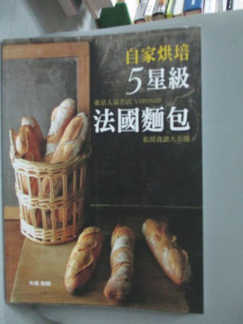 ~書寶 書T1/餐飲_YIQ~自家烘焙5星級法國麵包!東京 名店VIRON 私房食譜大公開