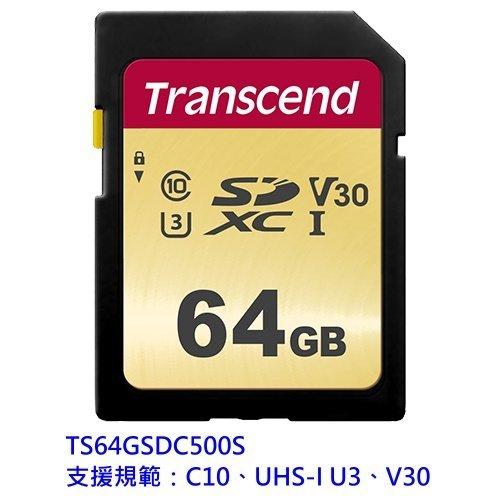 【新風尚潮流】創見記憶卡SDXC64GB650XC10U3讀95寫60TS64GSDC500S