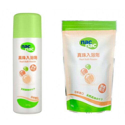 nac nac - 真珠酵素入浴劑 600g + 補充包 800g 0