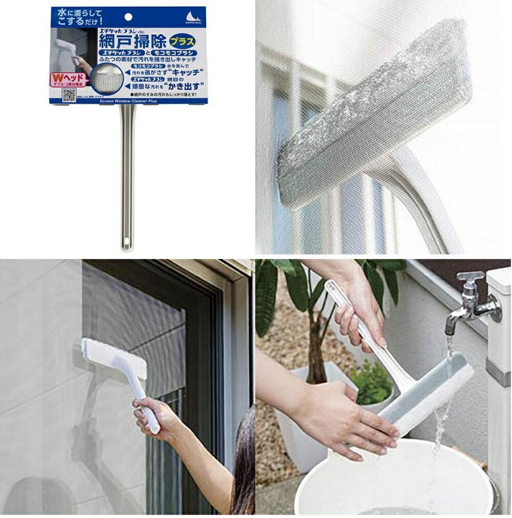 日本直送 Nippon Seal 紗窗清潔刷 大掃除 紗網清潔 紗窗門 三款可選 1