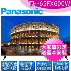 Panasonic國際牌65吋4K聯網電視電視TH-65FX600W【三井3C】
