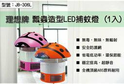 【尋寶趣】Little Lady Bug 理想牌 瓢蟲造型 LED 光觸媒 捕蚊燈 吸入式捕蚊器 JB-306L