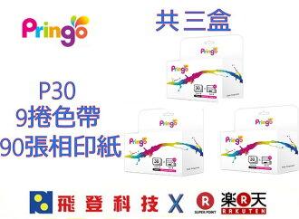 【共90張+9色帶】PRINGO P231 相印機專用相紙 (三盒入) 相片紙 P30 含稅開發票