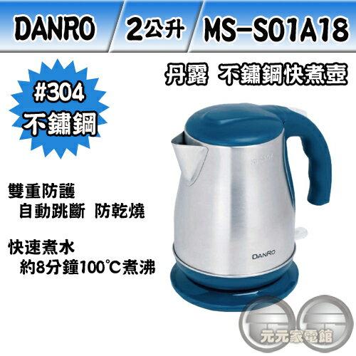 DANRO 丹露 不鏽鋼快煮壺 MS-S01A18