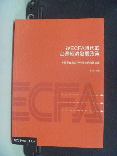 【書寶二手書T5/社會_GRF】後ECFA時代台灣經濟發展政策_李誠
