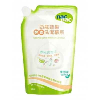 nac nac 奶瓶蔬果酵素洗潔慕斯補充包600ml - 限時優惠好康折扣