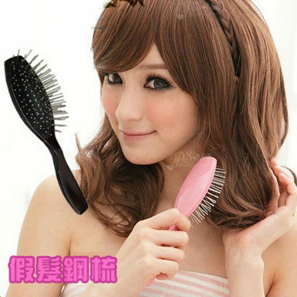 PS Mall 假髮水水必備心機物 新款假髮專用鋼梳 髮梳【P3】