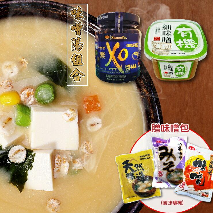 【味榮】❤幸福味噌4件組❤ 素XO醬+有機細味噌+有機十穀刀削麵+海帶芽  加碼贈日式味噌包*1(隨機) 0