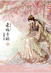 柔福帝姬(上):棠棣之華