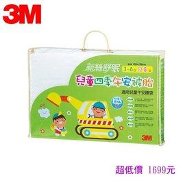 美馨兒* 3M- 新絲舒眠兒童午安被睡袋專用被胎(四季皆可用) 1699元