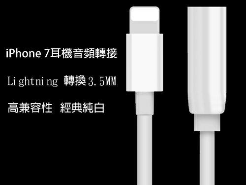 iPhone 7 耳機音頻轉接線 Lightning 轉換3.5MM - 限時優惠好康折扣