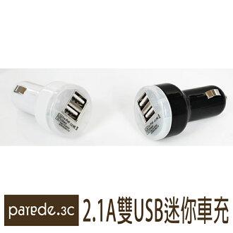 2.1A雙USB孔車充 雙孔車充 車用手機充電器 雙孔USB車充 車用 汽車充電器【Parade.3C派瑞德】