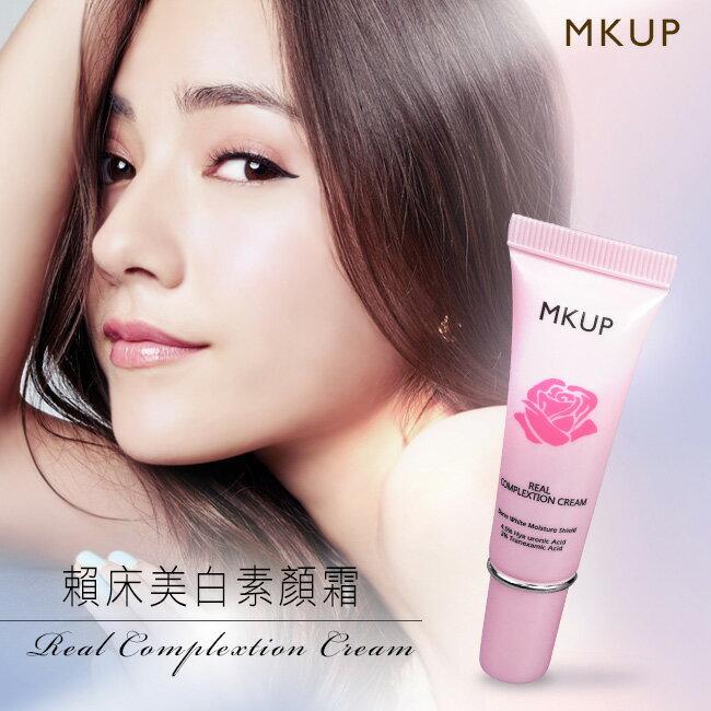MKUP 美咖 賴床美白素顏霜(隨身版) 1