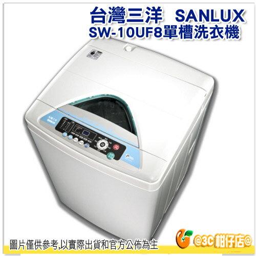 台灣三洋 SANLUX SW-10UF8 單槽 洗衣機 10kg SW10UF8 保固三年 槽洗淨功能 單槽洗衣機