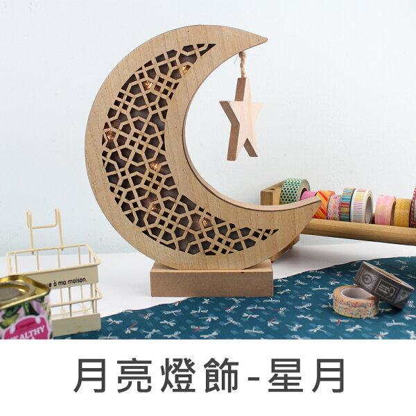 珠友官方獨賣SC-52116月亮燈飾-星月擺飾夜燈月亮燈