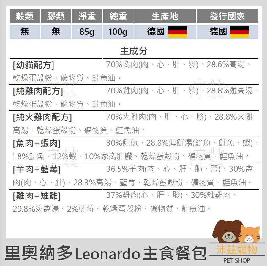 ►沛茲寵物◀里奧納多 Leonardo 主食餐包 無穀 無膠 主食罐 貓餐包 貓罐 貓 罐 85g
