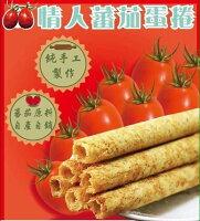 白色情人節禮物到【姚老爹】情人番茄蛋捲 /280g 罐裝