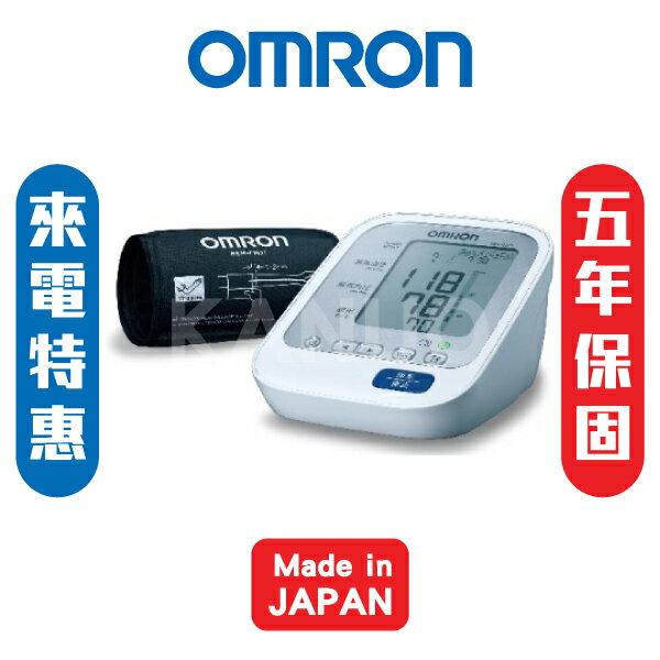 【歐姆龍OMRON】電子血壓計HEM-7320(登錄五年保固,加贈變壓器) 來電享優惠