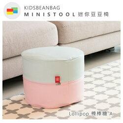韓國 【FoldaWay】MINISTOOL 迷你豆豆椅 - 棒棒糖A