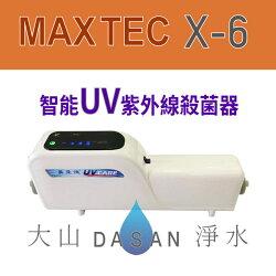 美是德 MAXTEC X-6 智能紫外線水殺菌器 免換耗材 高效節能 UV 殺菌★電子票券