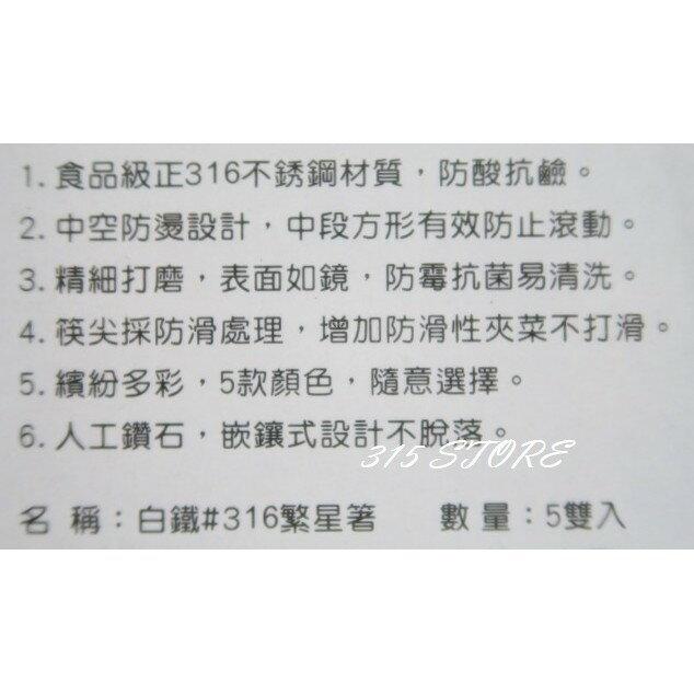 白鐵 #316 繁星筷 5雙入 SK-1001 / 防霉抗菌易清洗 中空防燙設計【139百貨】