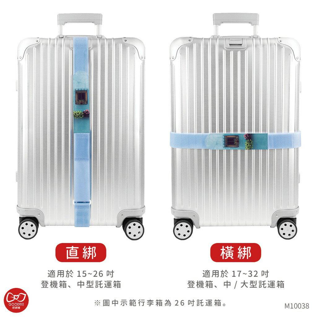 藍色小窗 可收納行李帶 5 x 215公分 / 行李帶 / 行李綁帶 / 行李束帶【創意生活】