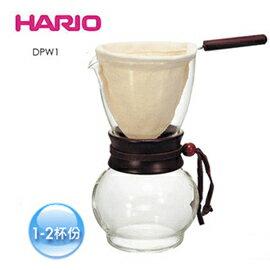 綠色生機健康館:HARIO~濾布手沖咖啡壺組1~2人(型號:DPW-1)(含法蘭絨濾布)★1月限定全店699免運