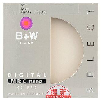 ◎相機專家◎ B+W XS-Pro 49mm 007 Clear MRC 超薄高硬度保護鏡 非XSP UV 捷新公司貨