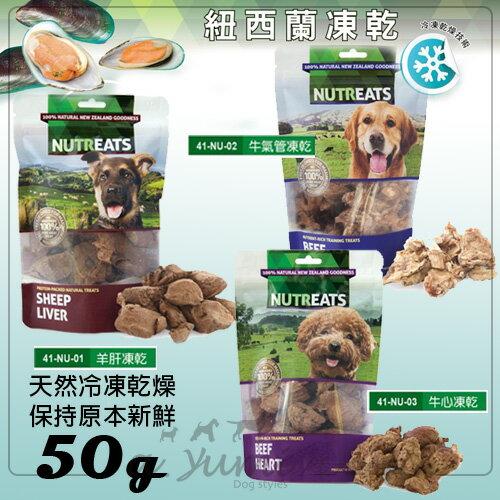 《紐西蘭NUTREATS》冷凍乾燥天然狗零食-羊肝