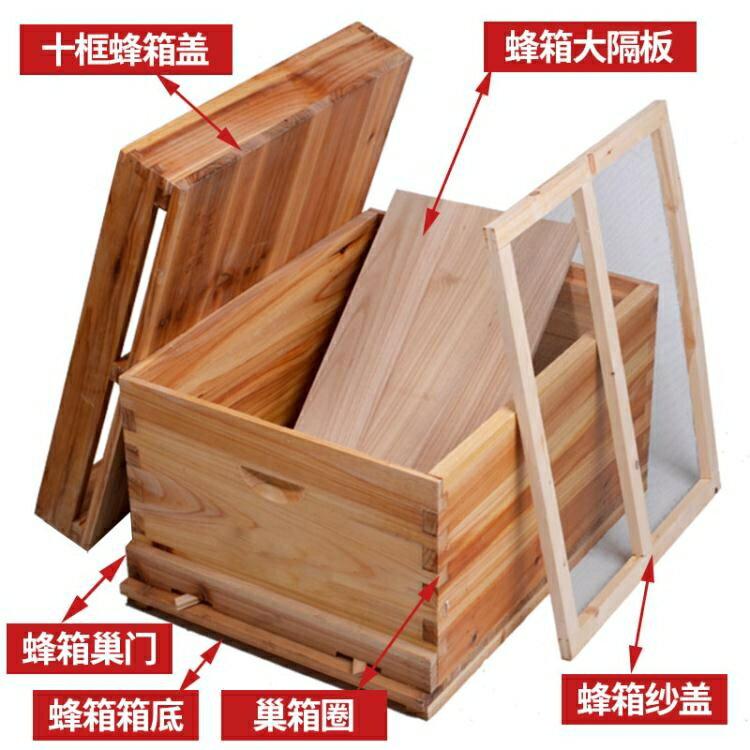 【快速出貨】中蜂蜂箱煮蠟杉木十框養蜂 蜜蜂箱意蜂養蜂工具全套可配巢礎巢框 聖誕禮物