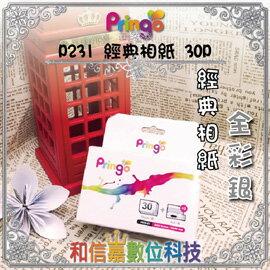 【和信嘉】Pringo P231 經典相紙 全彩銀 30P 相印機 底片 補充盒 補充包